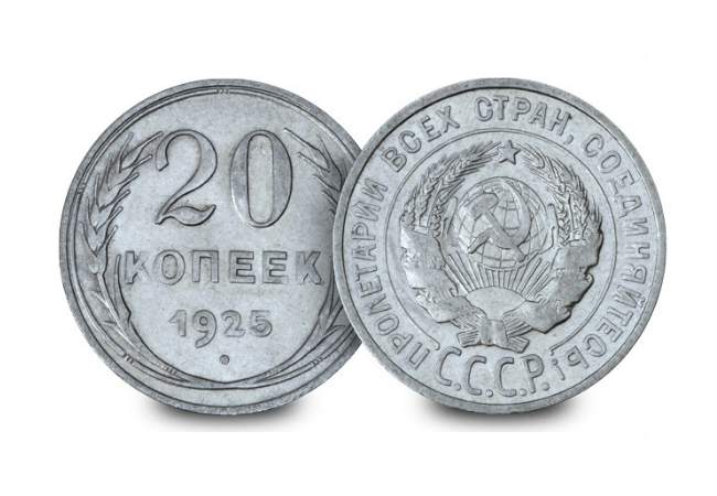 Russian 20 Kopeck  - The countries that went Decimal long before the UK...